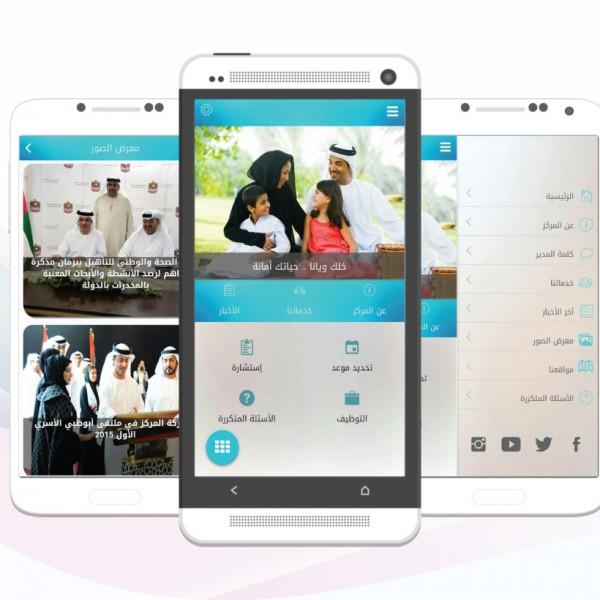NRCUAE mobile app